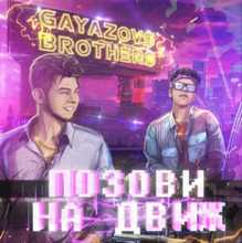 Gayazov$ Brother$ - Позови На Движ